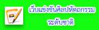 Hotlink145x45Sillapa
